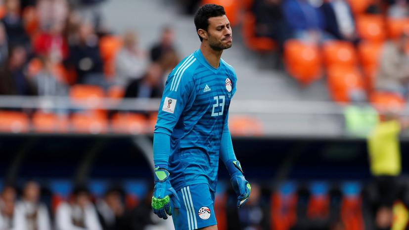 Голкипер Эль-Шенави признан лучшим игроком матча Египет — Уругвай
