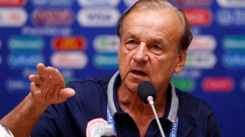 Главный тренер сборной Нигерии Рор: в России нет никаких проблем с дискриминацией