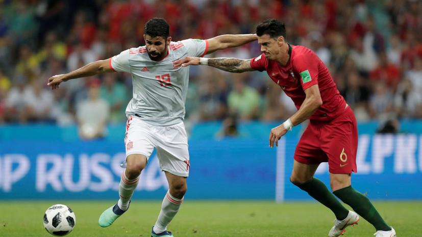 В матче Португалия — Испания впервые на ЧМ-2018 обе команды забили мячи