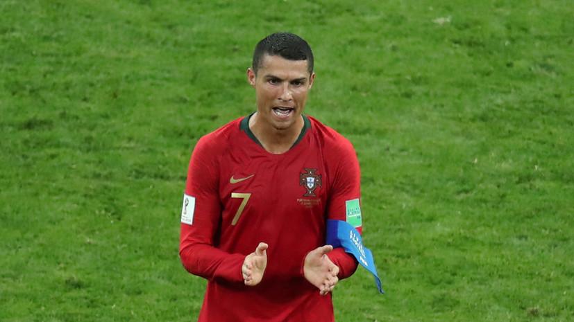 Роналду признан игроком матча ЧМ-2018 Португалия — Испания