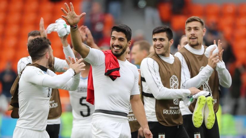 Министр спорта Уругвая: пусть и Уругвай, и Россия выйдут в плей-офф на ЧМ-2018 по футболу