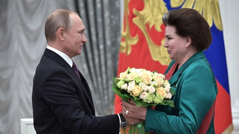 Путин поздравил Терешкову с 55-летием со дня её полёта в космос