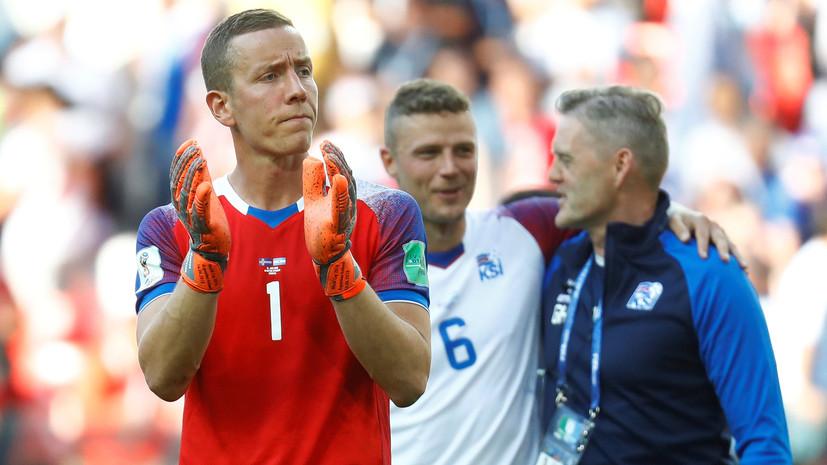 Вратарь сборной Исландии — о матче с Аргентиной: это великая ничья для нас