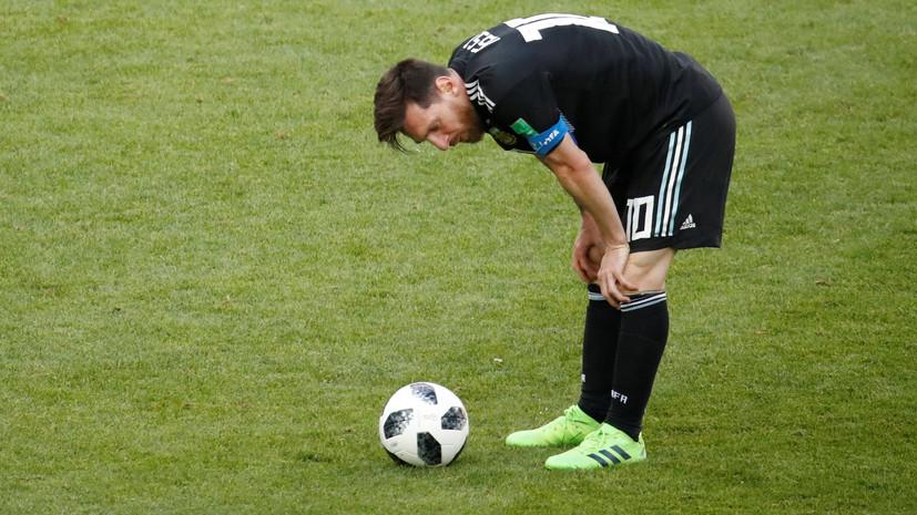 Дебют Исландии и не забивший пенальти Месси: сборная Аргентины сыграла вничью в первом матче ЧМ-2018