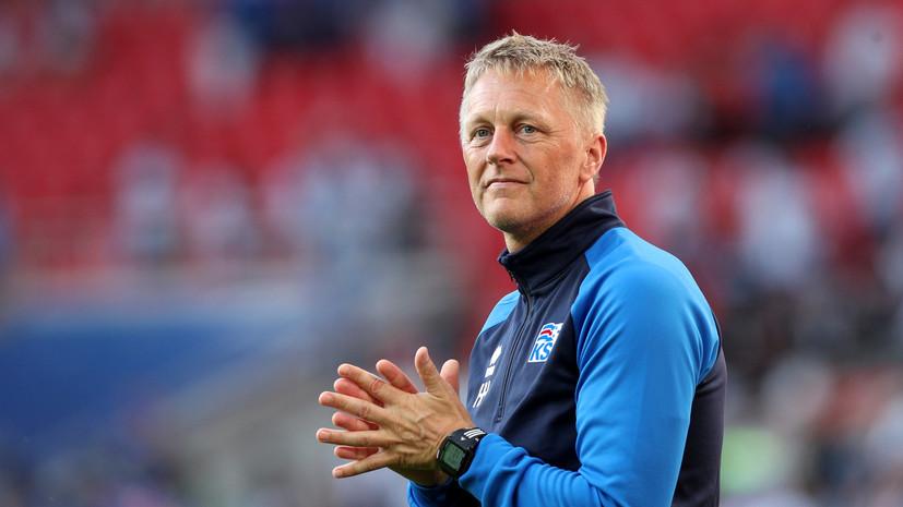 Тренер сборной Исландии по футболу считает, что футболисты получили удовольствие от игры с Аргентиной