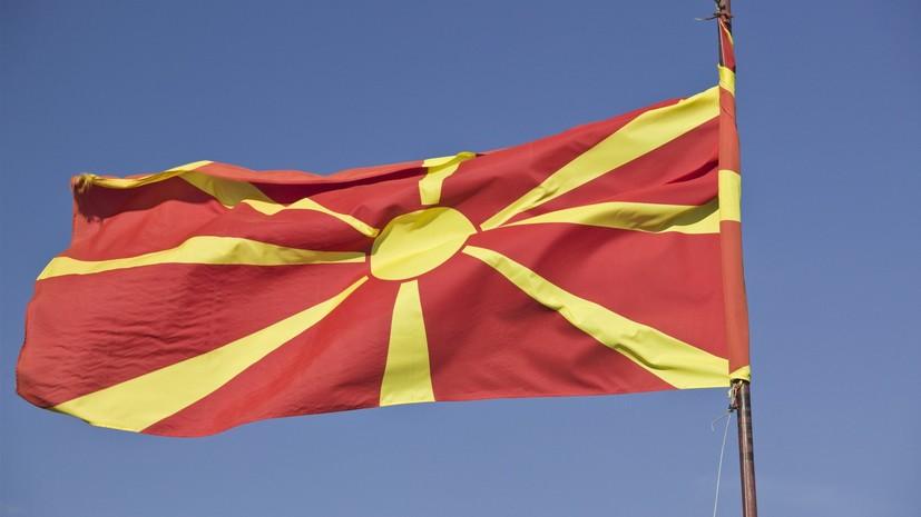 Соглашение о новом названии Македонии будет подписано 17 июня в Греции