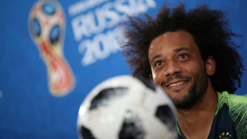 Марсело признался, что для сборной Бразилии очень важна поддержка болельщиков