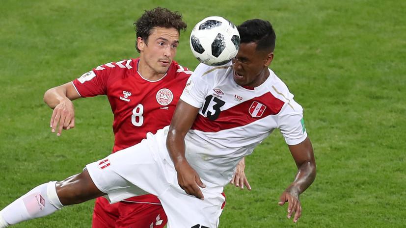 Сборная Дании обыграла Перу в матче ЧМ-2018