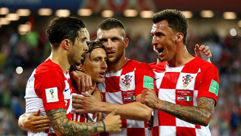 Успех в Калининграде: сборная Хорватии обыграла Нигерию и впервые за 20 лет стартовала с победы на ЧМ