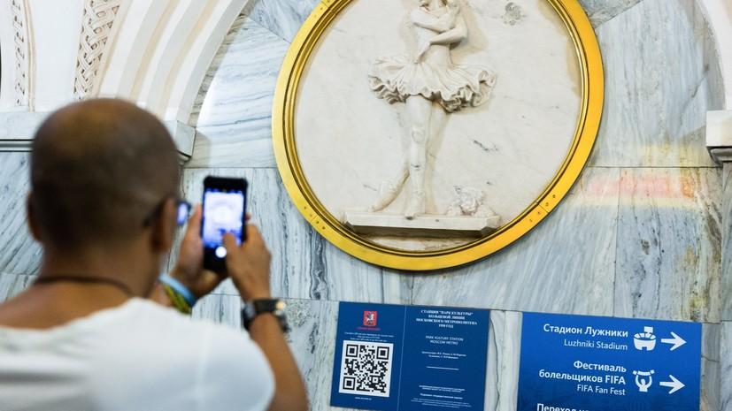 Московское метро выпустило коллекцию одежды в честь ЧМ-2018