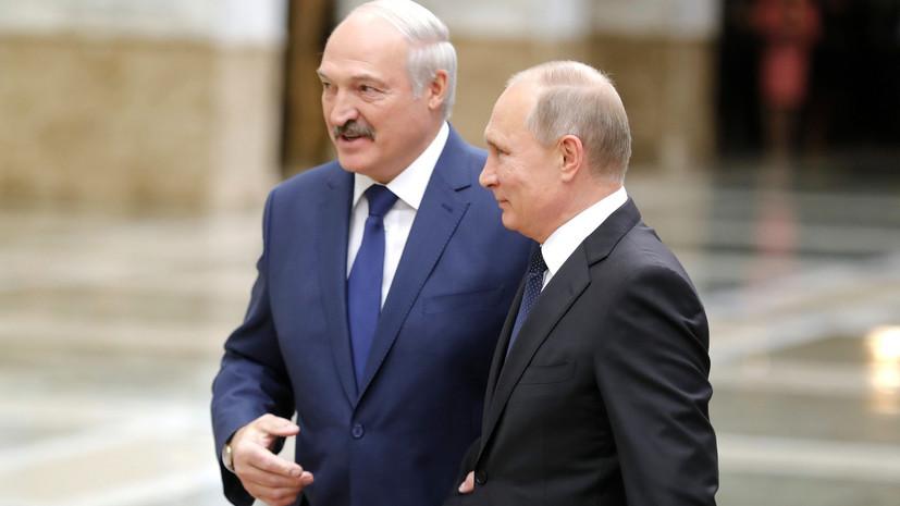 «В тесной координации»: что обсудят Путин и Лукашенко на Высшем госсовете в Минске