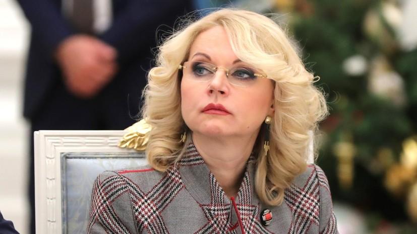 Голикова рассказала о планах по созданию новой инфраструктуры для пенсионных накоплений