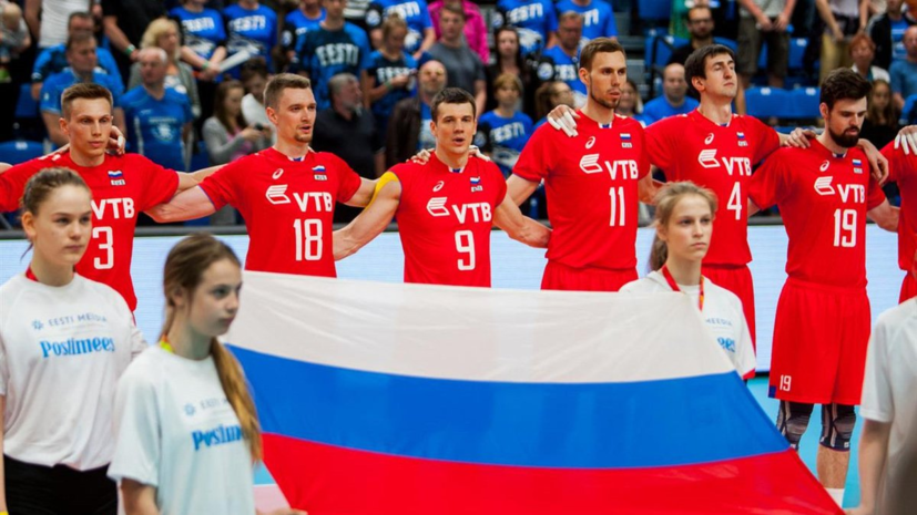 Мужская сборная России по волейболу одержала победу над национальной командой