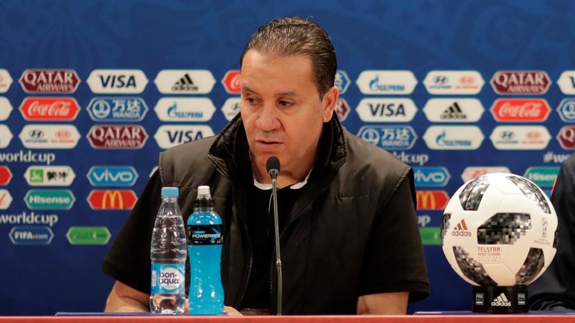 Тренер сборной Туниса рассказал, что его команда поставила цель выйти в четвертьфинал ЧМ-2018