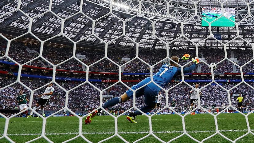 Видеообзор матча ЧМ-2018 по футболу Германия — Мексика