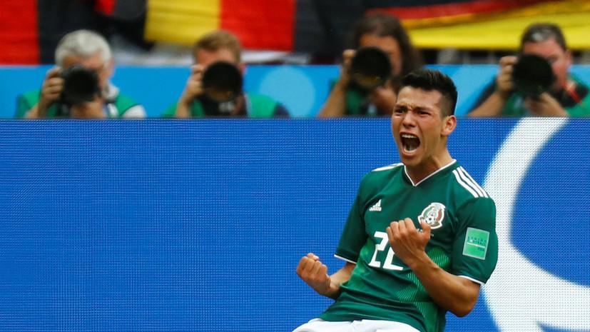 Лосано признан лучшим игроком матча ЧМ-2018 Германия — Мексика