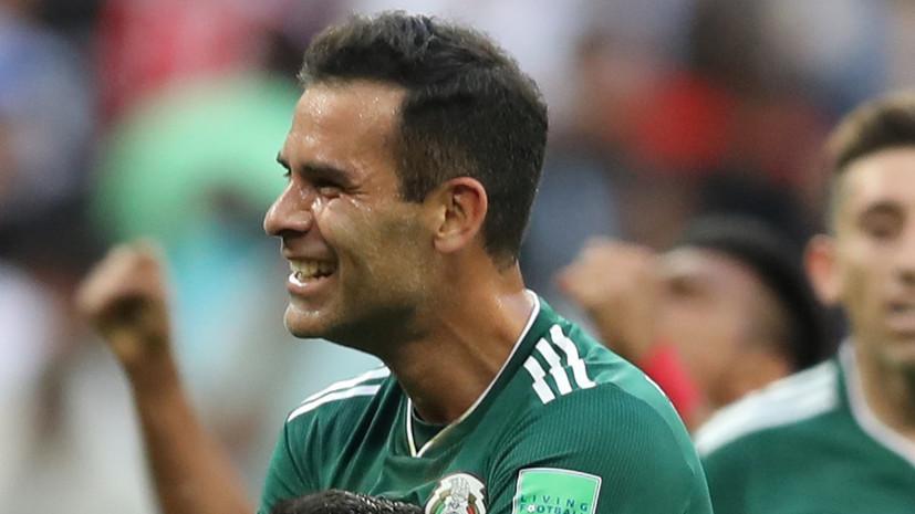 Мексиканец Маркес стал третьим футболистом в истории, принявшим участие в пяти чемпионатах мира