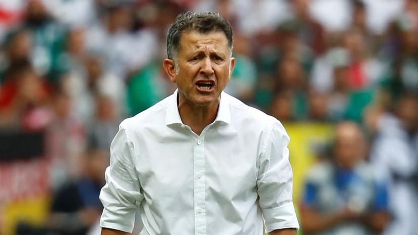 Наставник сборной Мексики по футболу Осорио прокомментировал победу над национальной командой Германии на ЧМ-2018