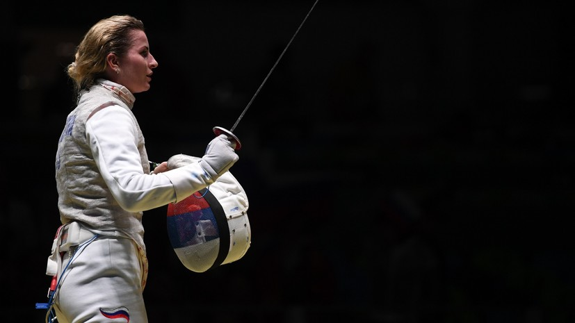 Российская рапиристка Дериглазова выиграла золото чемпионата Европы по фехтованию