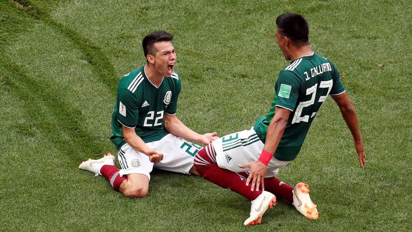 «Лучший гол в моей карьере»: что говорили тренеры и игроки после победы Мексики над Германией на ЧМ-2018