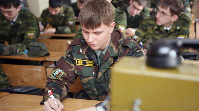 Эксперт прокомментировал решение о ликвидации военных кафедр в вузах