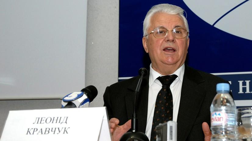 Первый президент Украины рассказал о возможном решении ситуации в Донбассе