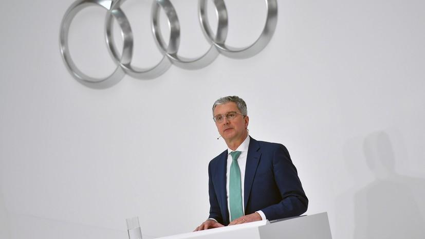 В связи с «дизельным скандалом» задержан глава автоконцерна Audi