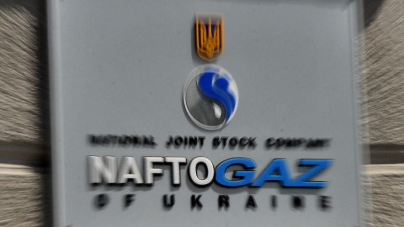 Сотрудникам «Нафтогаза» выплатили $21 млн премий за победу в споре с «Газпромом»