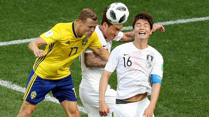Гол Гранквиста принёс Швеции победу над Южной Кореей в матче ЧМ-2018
