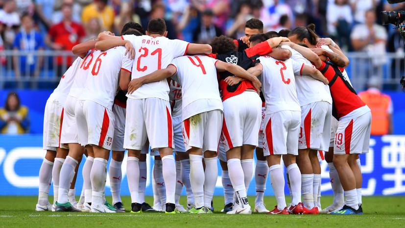 В сборной Сербии заявили, что болели за Россию