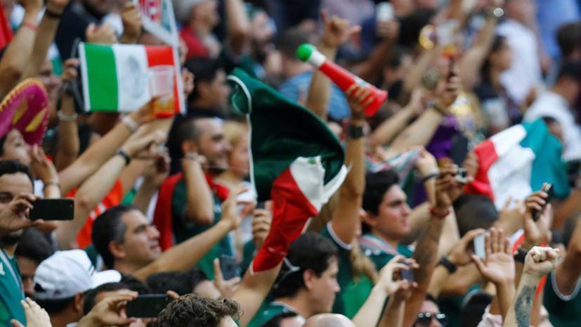 ФИФА открыла дело против Мексики за гомофобные кричалки в матче ЧМ-2018 с Германией