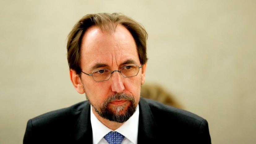 Глава СПЧ ООН призвал США прекратить разделять детей мигрантов с родителями