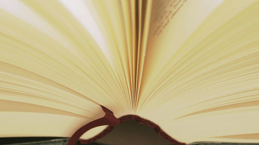 Вгосударстве Украина запретили ввоз встрану книги русского создателя