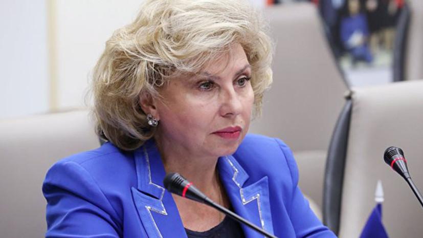 Москалькова обсудила сукраинской коллегой дату посещения Вышинского