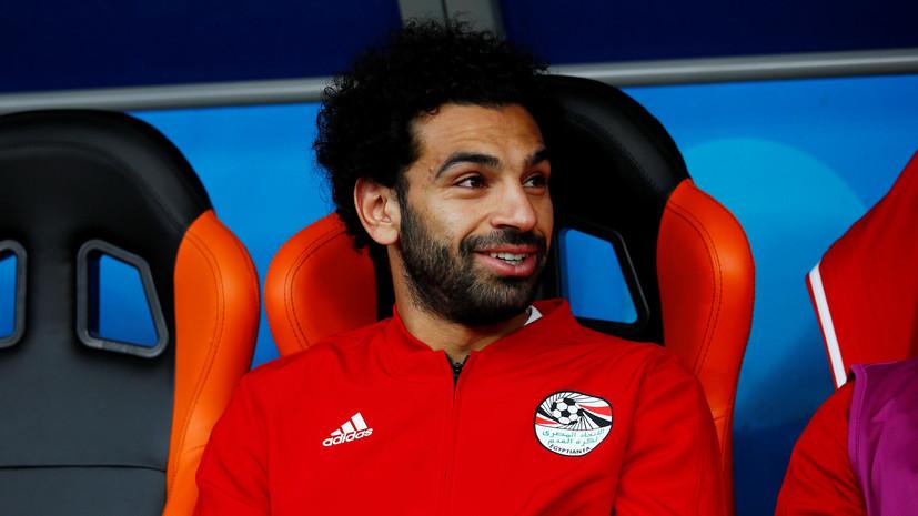 Тренер по физподготовке Египта несколько раз толкнул Салаха в плечо на тренировке перед матчем с Россией
