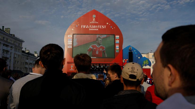 Почти 10 млн россиян смотрели трансляцию матча Россия — Саудовская Аравия