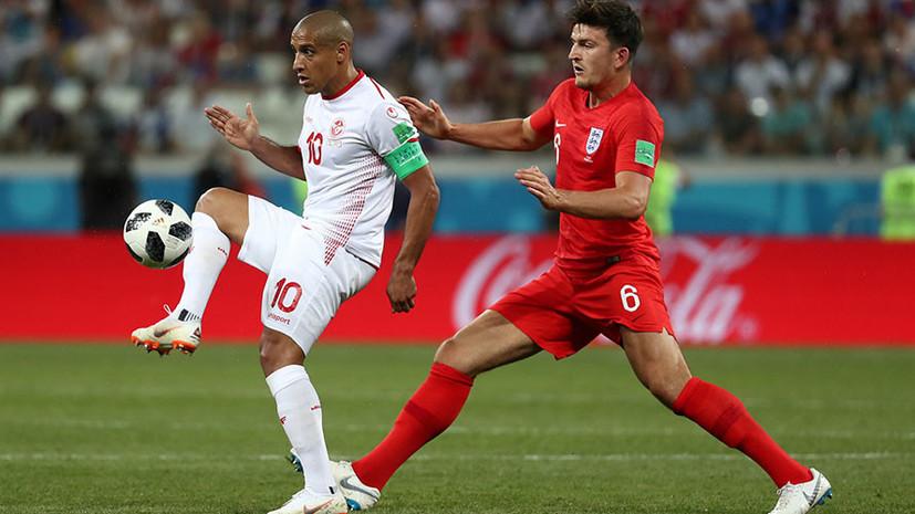 Сборная Англии вырвала победу в матче ЧМ-2018 по футболу с Тунисом