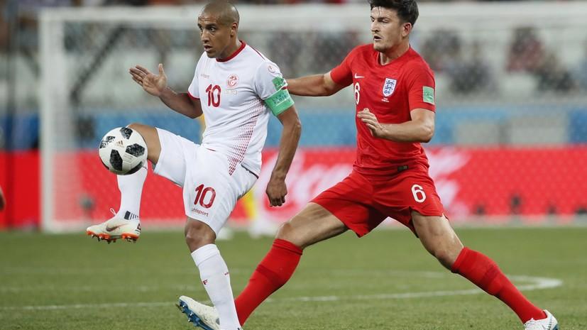 Капитан сборной Туниса по футболу: во время матча с Англией была исключительная поддержка русских болельщиков