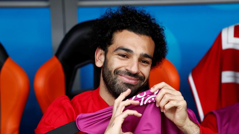 Салах рассказал о готовности к матчу со сборной России на ЧМ-2018 по футболу