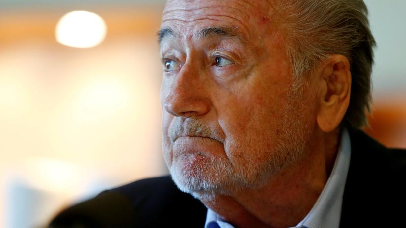 Бывший президент ФИФА Блаттер посетит матч между сборными Марокко и Португалии на ЧМ
