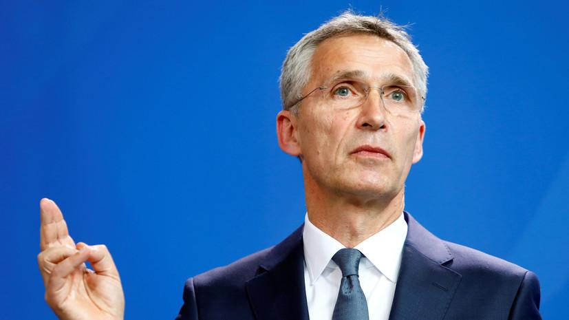 Столтенберг заявил, что единство НАТО находится под угрозой из-за разногласий США и Европы