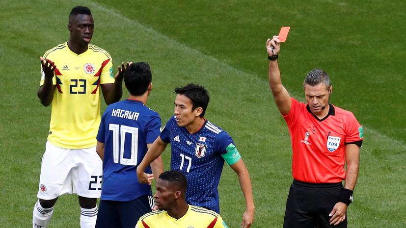 Первое удаление ЧМ-2018 произошло в матче Колумбия — Япония