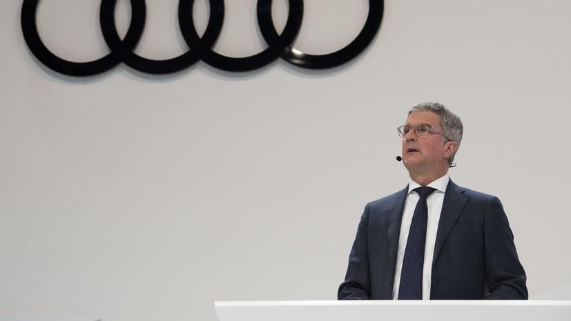 Глава Audi Руперт Штадлер временно отстранён от должности после задержания