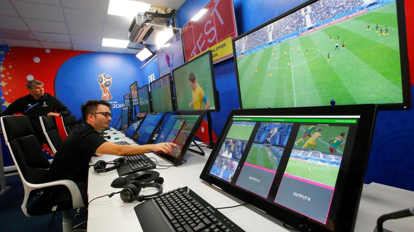 Бразилия требует от ФИФА разъяснений по поводу работы VAR в матче со Швейцарией