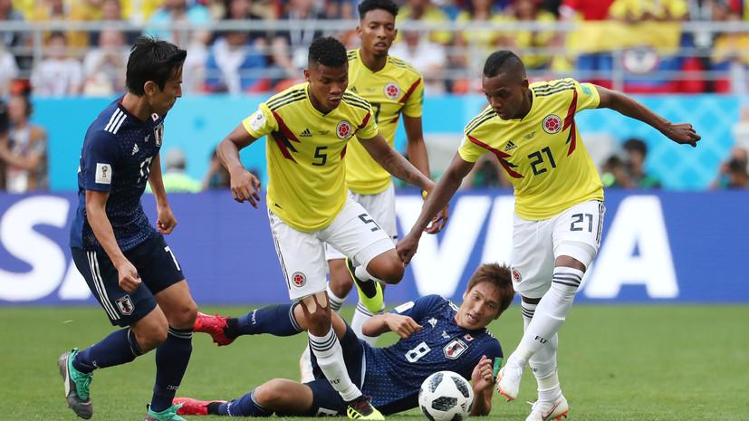 Япония вбольшинстве обыграла Колумбию наЧМ