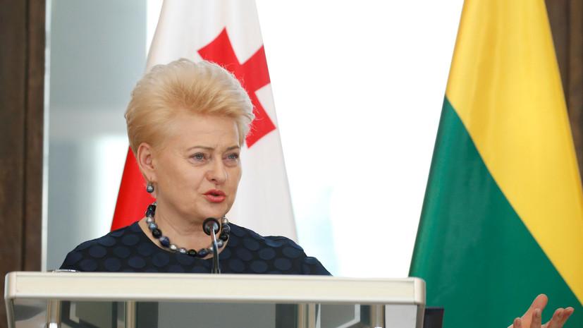 Грибаускайте предостерегла ЕС от «зависимости» от российского газа