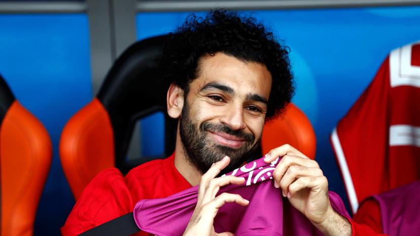 Салах попал в стартовый состав сборной Египта на матч с Россией на ЧМ-2018 по футболу