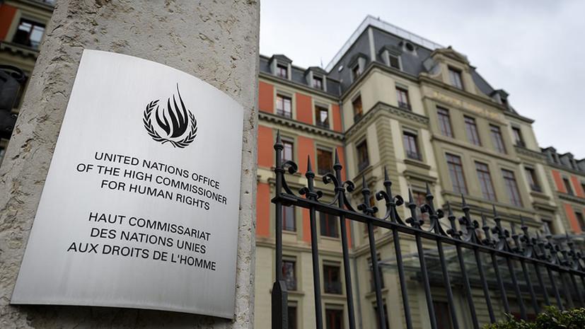 СМИ сообщили о намерении США объявить о выходе из Совета ООН по правам человека