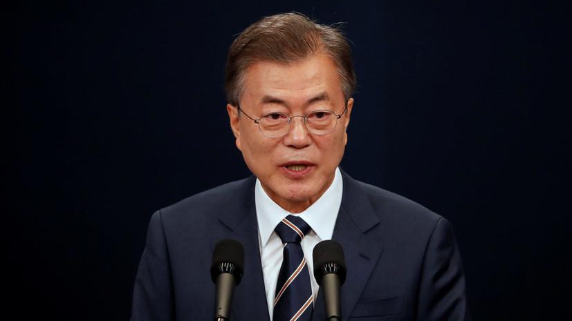 Президент Южной Кореи назвал денуклеаризацию КНДР общей целью столицы иСеула
