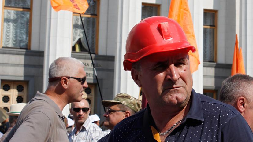 Эксперт оценил протестные выступления шахтёров на Украине